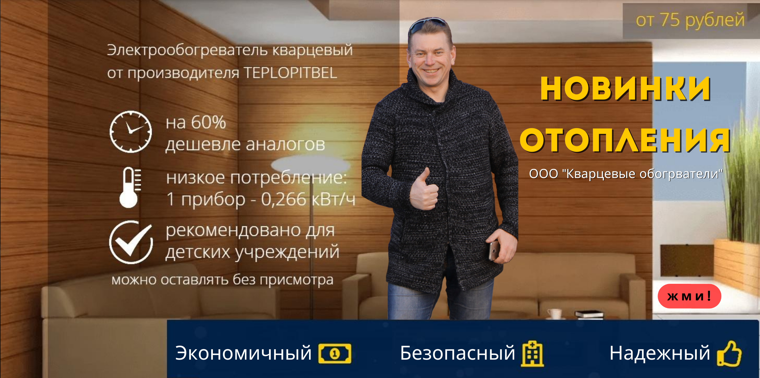 Обогреватели Теплопитбел Барановичи