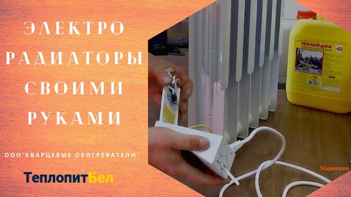Электрорадиаторы своими руками ООО Кварцевые обогреватели Барановичи