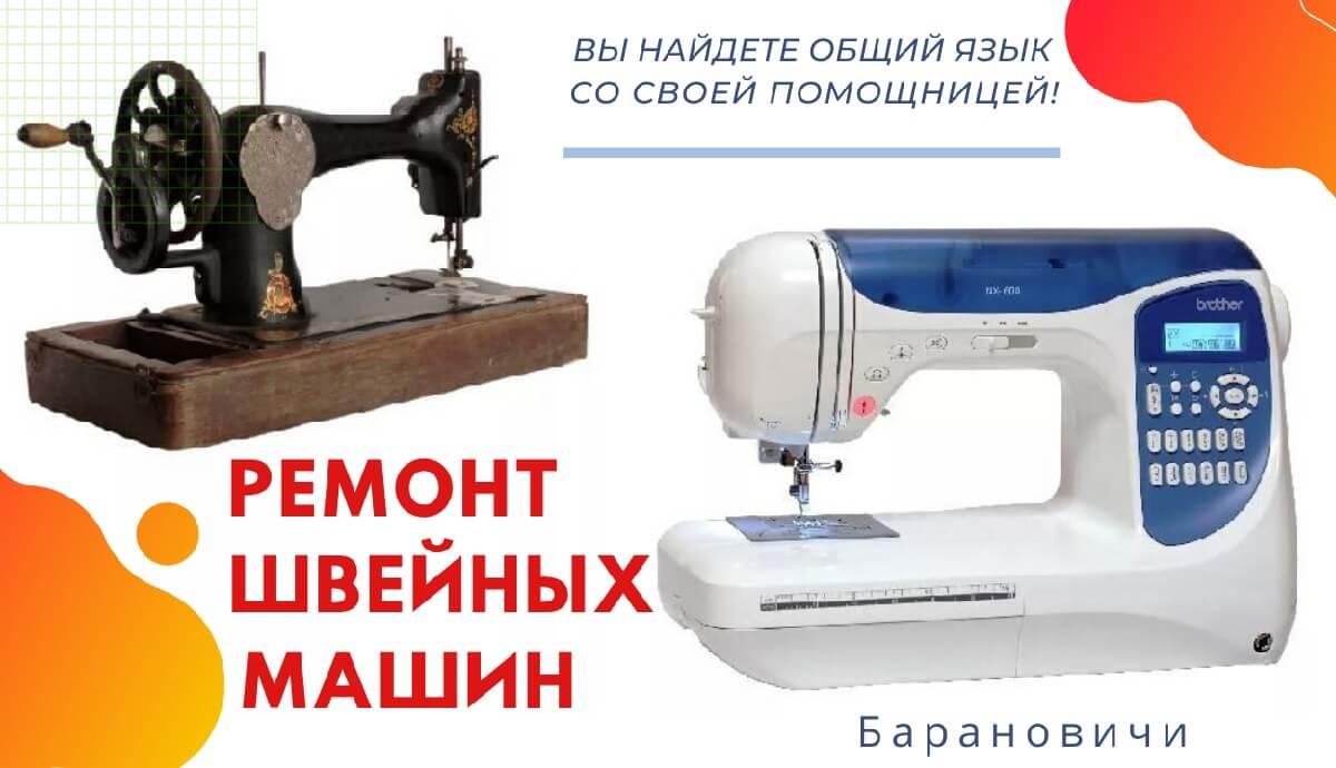РЕМОНТ ШВЕЙНЫХ МАШИН В БАРАНОВИЧАХ
