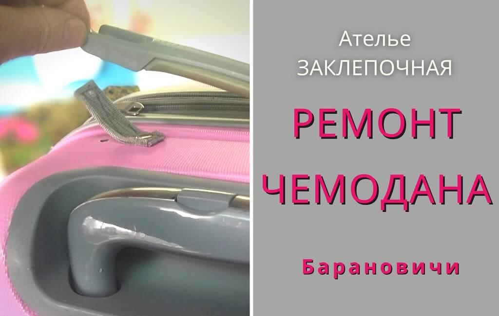Ремонт чемоданов Барановичи Заклепочная