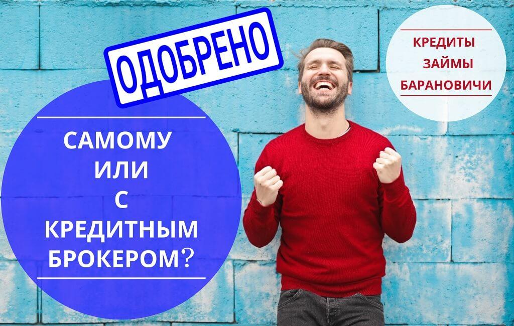 Кредитный брокер Барановичи