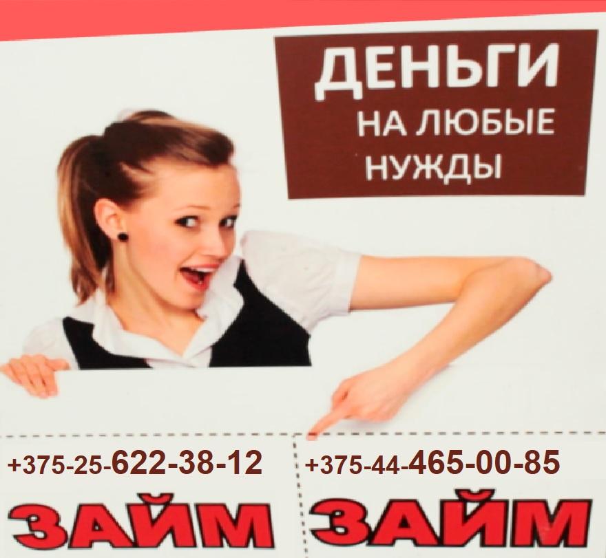 Займ, деньги в долг в Барановичах