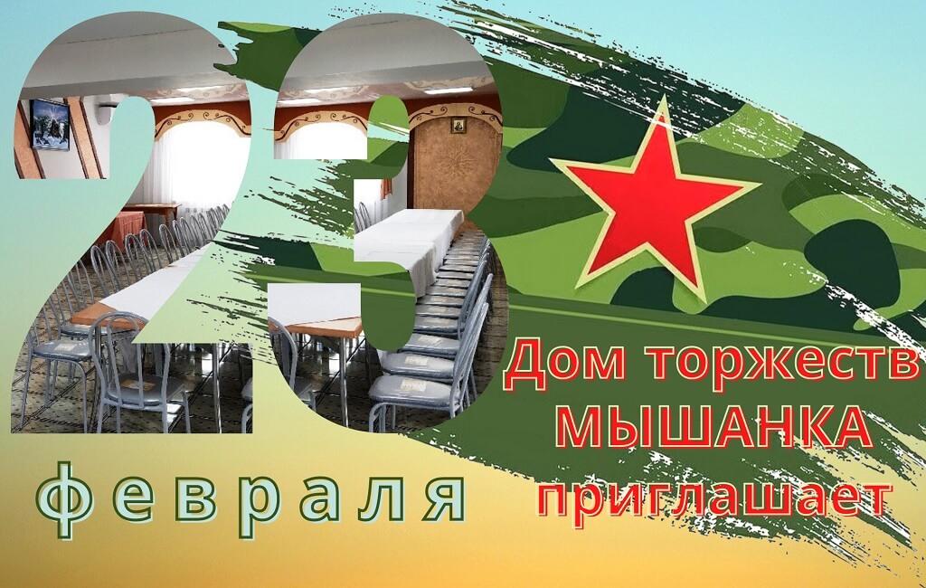 23 февраля Барановичи Дом торжеств МЫШАНКА