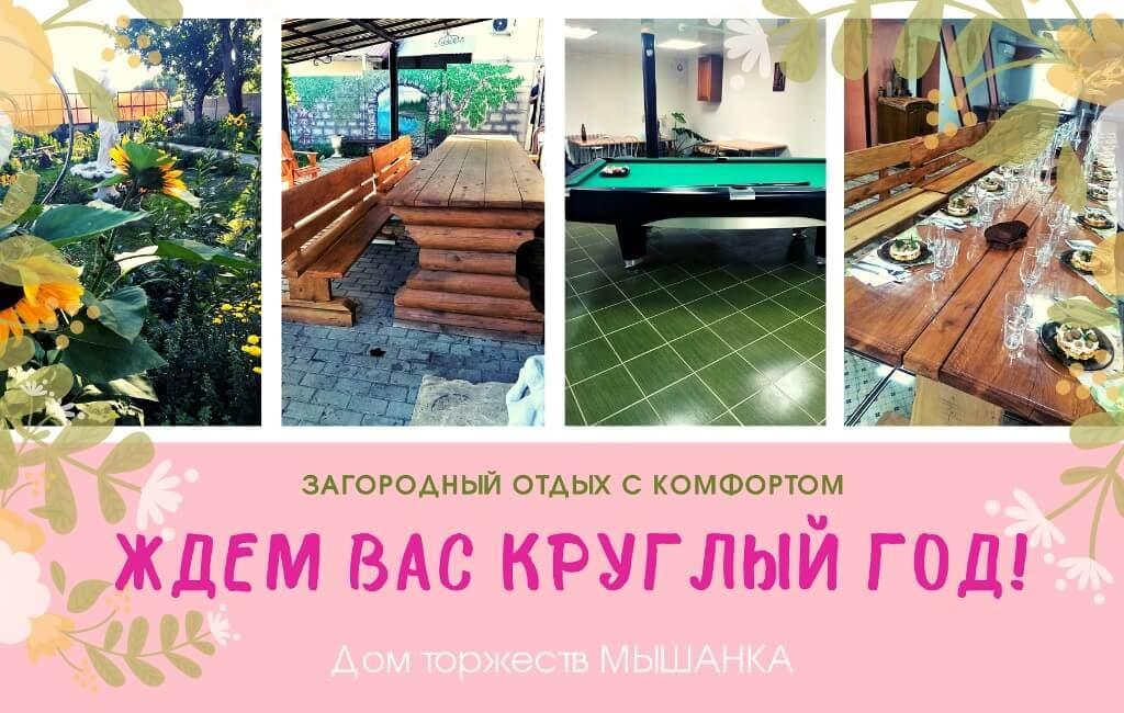 Загородное кафе Мышанка Барановичи