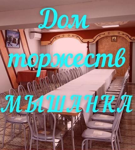 Дом торжеств Мышанка в Барановичах