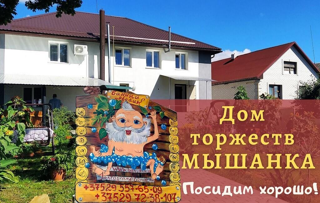 23 февраля Барановичи Дом торжеств МЫШАНКАа