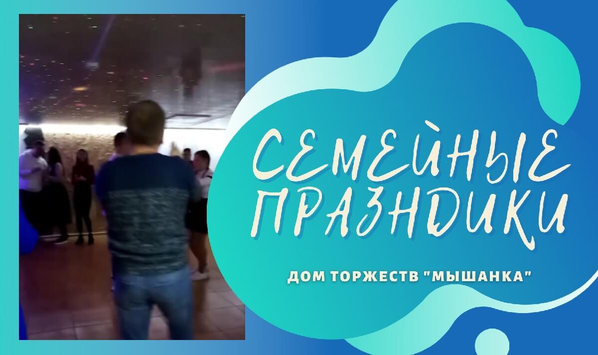 Семейные праздники Барановичи Дом торжеств МЫШАНКА