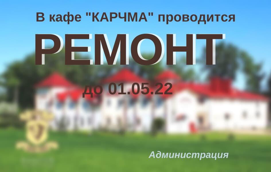 Карчма Замак Зубра Барановичи ремонт