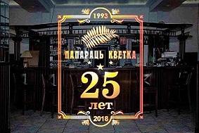 Ресторан и Бар Папараць Кветка в Барановичах