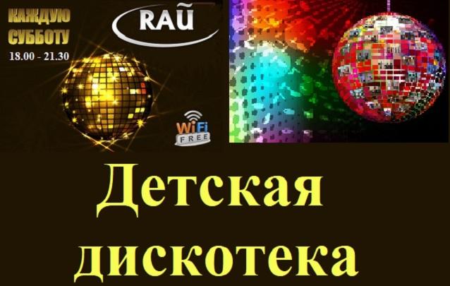 Детская дискотека РАЙ в Барановичах
