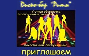 Диско-бар РИТМ в Барановичах