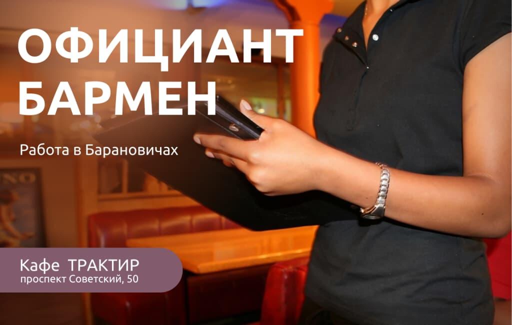 Вакансии в Барановичах официант-бармен Трактир