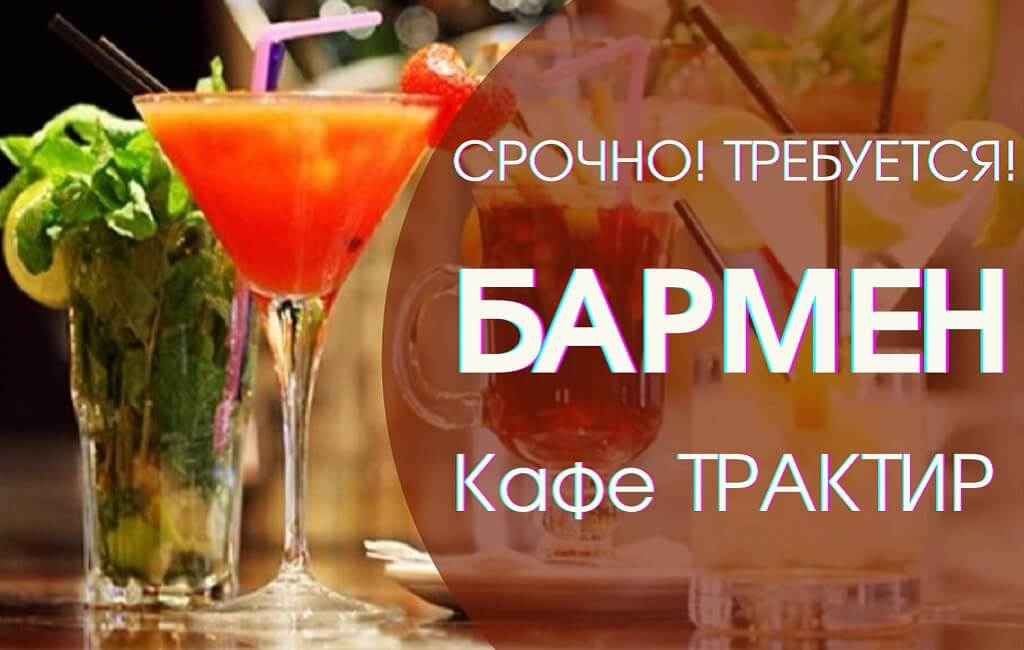 Вакансии в Барановичах бармен Трактир