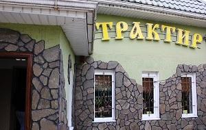 Кафе ТРАКТИР в Барановичах