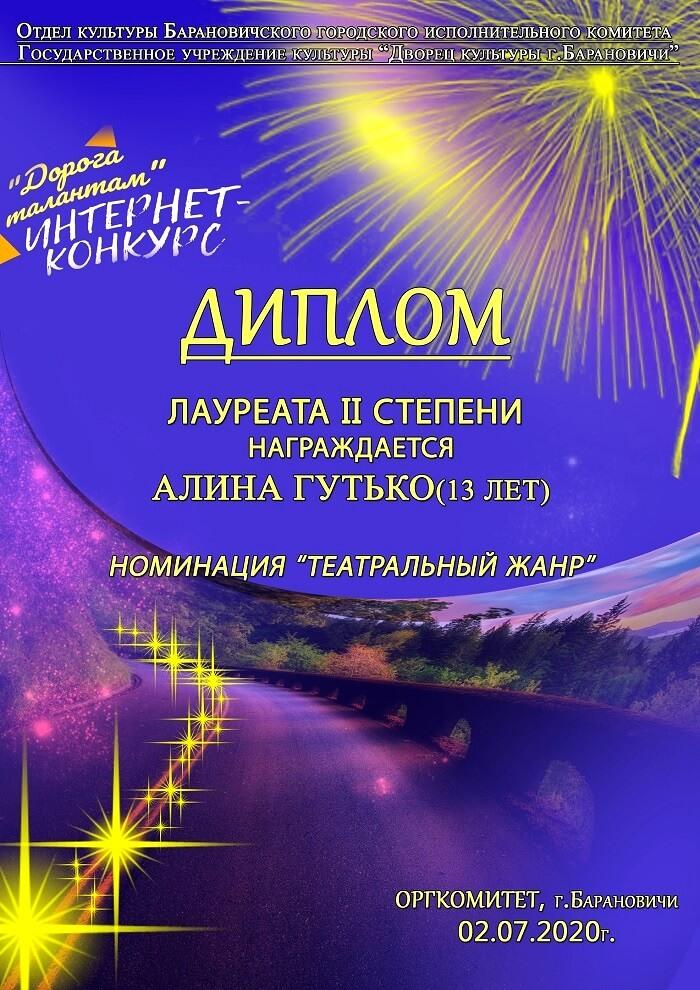 Дипломанты интернет-конкурса Дорога талантам