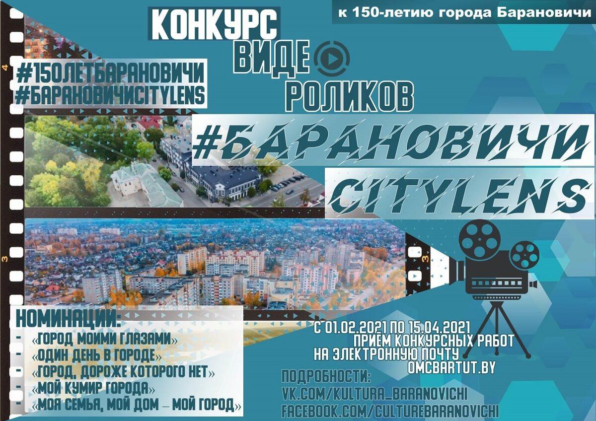 К 150-летию Барановичей