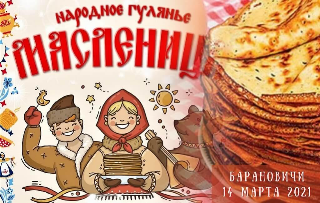 Масленица Барановичи