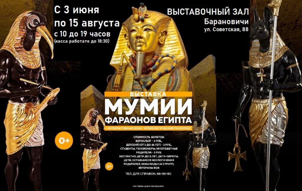 Выставка муляжей Мумии фараонов Египта в Барановичах