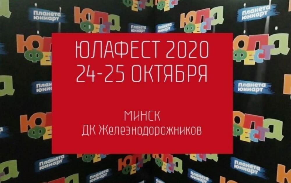 Амелия Шимонец ЮЛАФЕСТ 2020 Барановичи