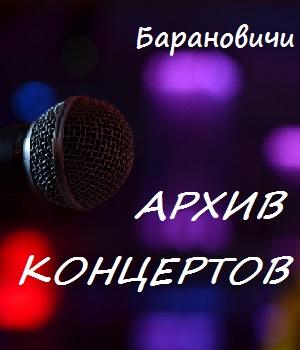 Архив КОНЦЕРТОВ в Барановичах