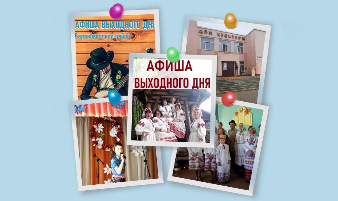 Афиша Барановичского района