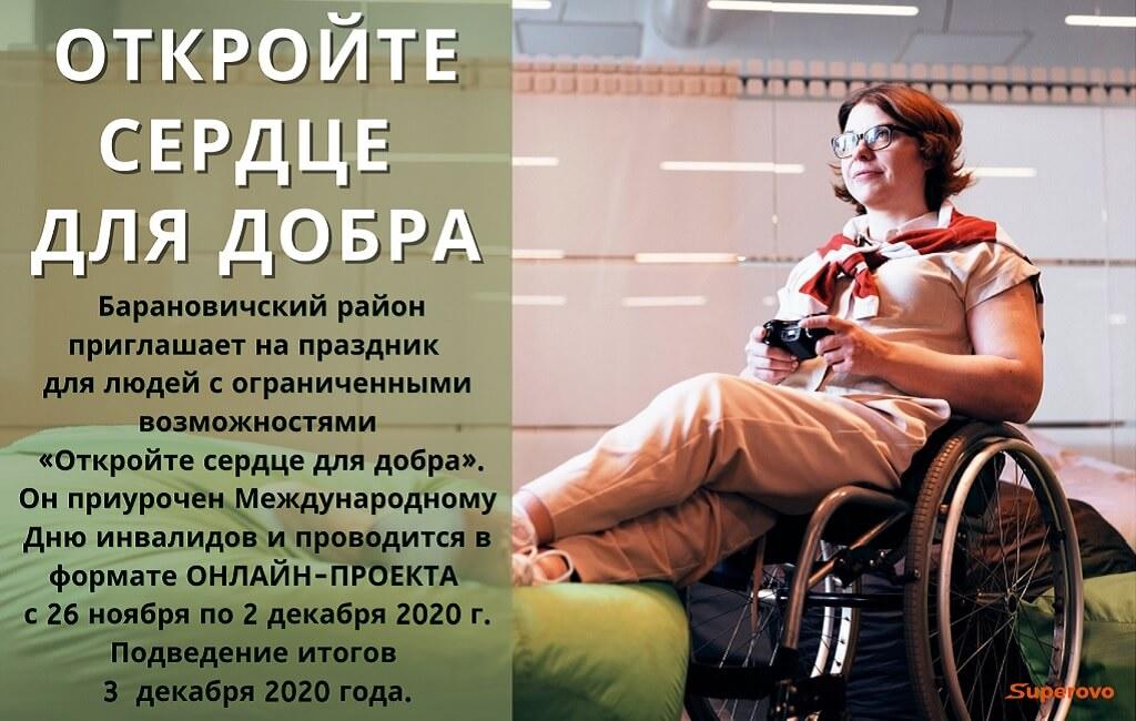 Праздник инвалидов Барановичский район