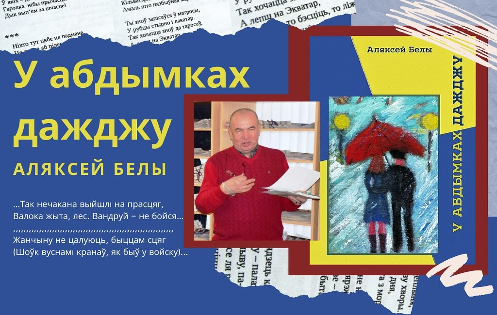 Алексей Белый Барановичи У абдымках дажджу
