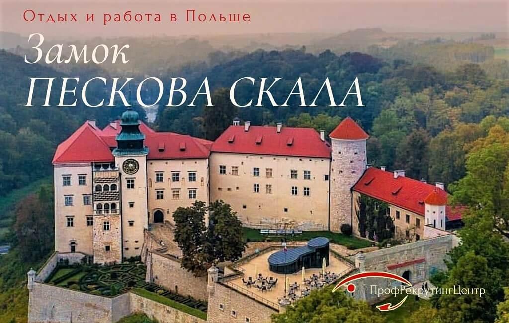 Замок Пескова скала в Польше