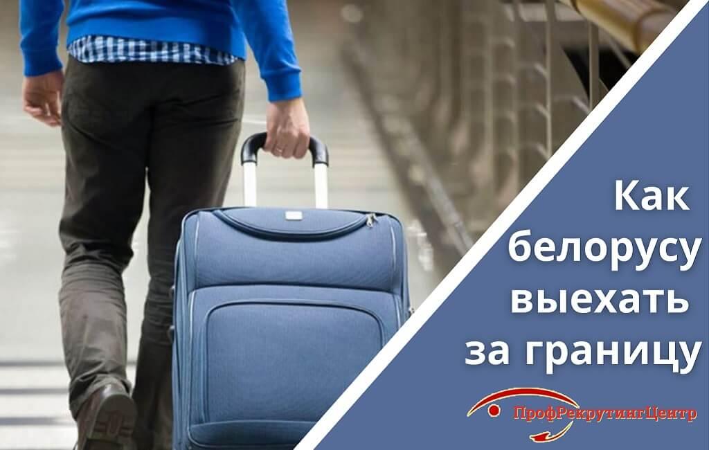 Как белорусу выехать за границу Профрекрутингцентр