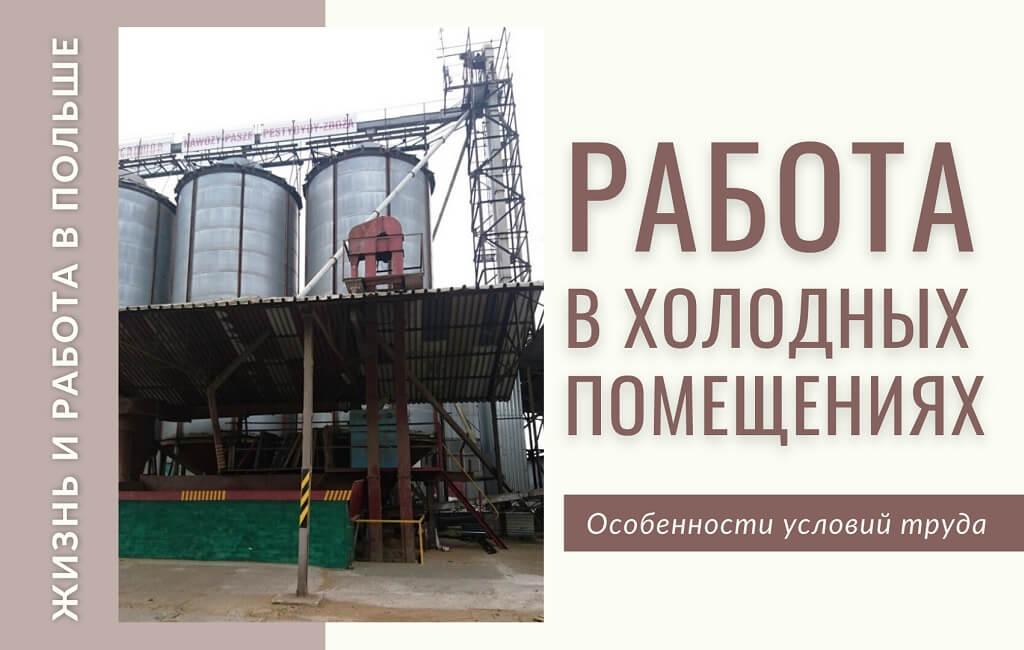 Условия труда в Польше Профрекрутингцентр