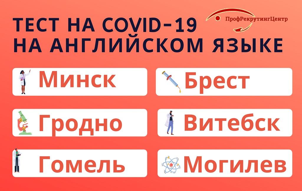 Где в Беларуси сделать ест на английском языке Профрекрутингцентр