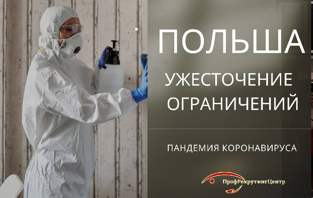 Польша новые ограничения пандемия Профрекрутингцентр