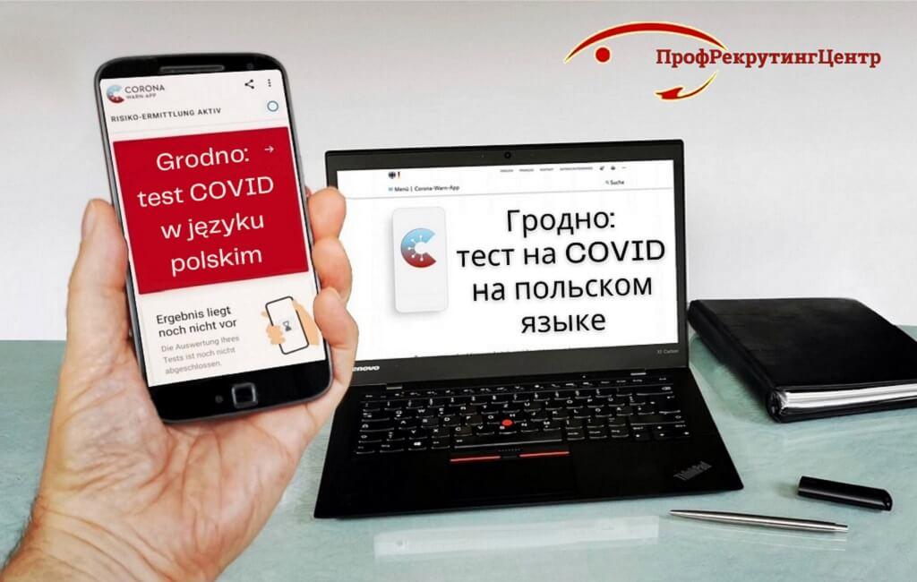 тест на коронавирус на польском языке в Гродно