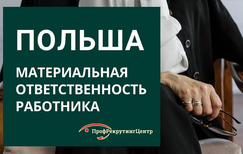 Материальная ответственность в Польше Профрекрутингцентр