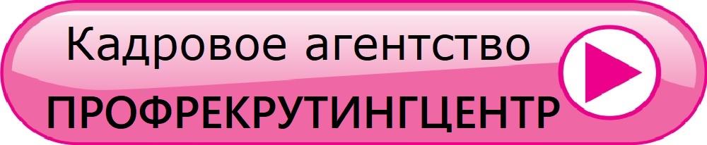 Профрекрутинг Барановичи