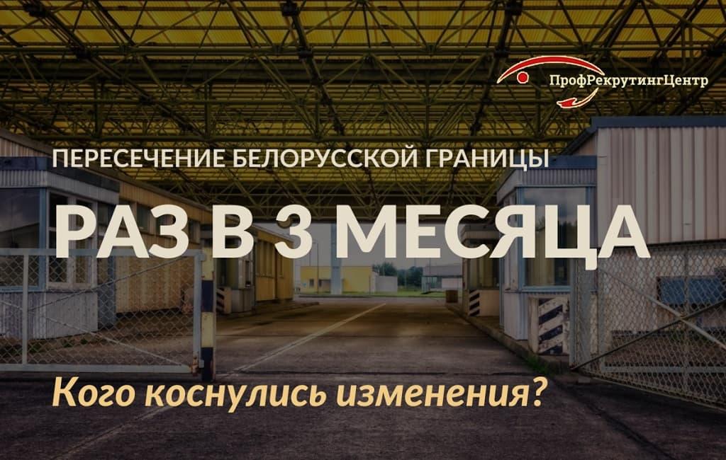 Новые правила пересечения белорусской границы ПрофреркутингЦентр