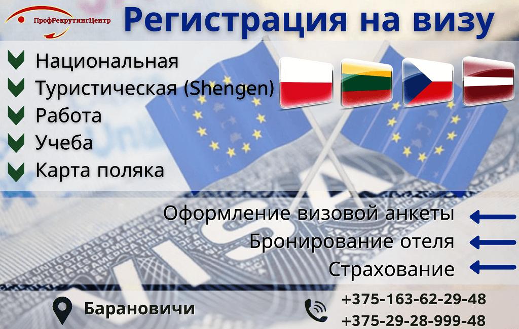оформить визу в Польшу