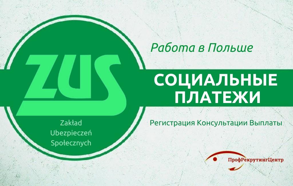 Социальные платежи ZUS в Польше ПрофреркутингЦентр